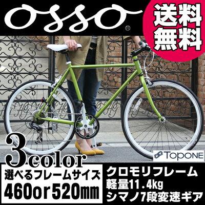 ... フレームサイズ【460mm or 520mm