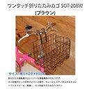 【02/26までの激安価格】 SOT-20BW 自転車 カゴ ワンタッチ 自転車専門店 loic オンラインストア