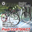 【07/30までの激安価格】クロスバイク 700c CCR7006CT imano シマノ製パーツ