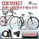 クロスバイク 700c【04/16までの激安価格】 CCR7006CT kurosubaiku 自転