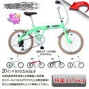 【04/18までの激安価格】 折りたたみ自転車 新色追加 折...