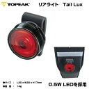 自転車 アクセサリー・グッズ ライト・ランプ ライト TOPEAK TPK テール ルクス LPT08200 【TOPEAK】 トピーク LIGHT ライト Tail Lux ..