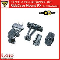 自転車 TOPEAK トピーク サイクル TPK ライドケース マウント RX (SCアダプター付) (自転車用パーツ) (カメラアダプター付) (スポーツカメラアダプター付) YBA01900の画像