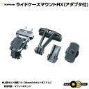 自転車 TOPEAK トピーク サイクル TPK ライドケース マウント RX (SCアダプター付) (自転車用パーツ) (カメラアダプター付) (スポーツカメラアダプター付) ロードバイク クロスバイク 輪行 GoPro(ゴープロ)にも対応 YBA01900 ロードバイク用のおすすめカメラマウント