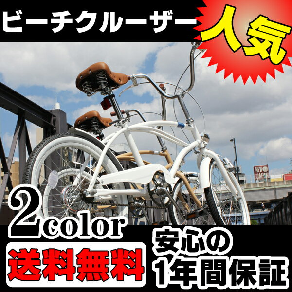 20 Inch Bicycle Basket for Bike