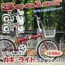 【09/27までの激安価格】 折りたたみ自転車 おすすめ 2...