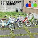 【09/27までの激安価格】 自転車 子供用自転車 (キッズ...