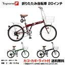 【08/19から出荷分予約】 折りたたみ自転車 おすすめ 2...