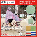 アウトレット商品 ポンチョ レインコート 自転車 TOP