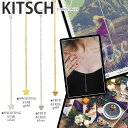 20P19Dec15 キッチュ Kitsch Shaped Necklace シェイプ ネックレス 【SHOOTING STAR】【TRI'D&TRUE】【FREE SPIRIT】【RAISWING THE BAR】 ynecklace