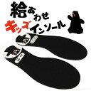 キャラインソール KIDS(シナモロール レター) for Kids 13cm〜19cm上履き 靴 子供