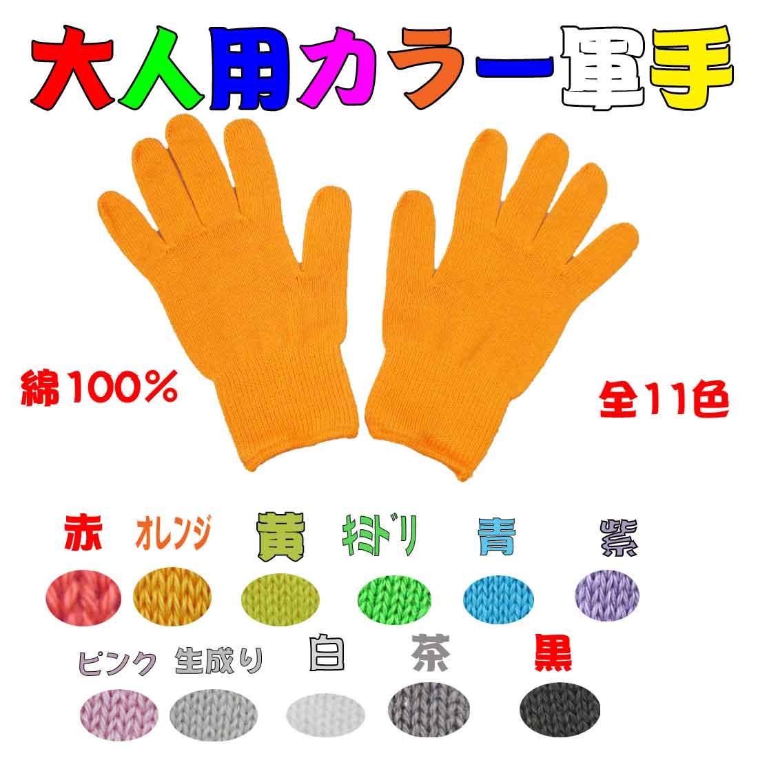 大人用カラー軍手 国産 綿100%  カラー軍手、女性用 男性用 手袋(全11色)軍手 カラー手袋 運動会 イベント