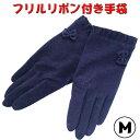 フリルリボン付き手袋 ネイビーMサイズ(6〜10歳)ジョリコ...