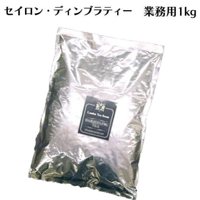 [紅茶専門店]茶葉 セイロン・ディンブラティー 1kg袋 業務用・お得用【送料無料】