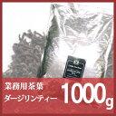 [紅茶専門店]茶葉 ダージリンティー 1kg袋 業務用・お得用【送料無料】