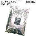 [紅茶専門店]茶葉 ロイヤルミルクティー RM-1983 1kg袋 業務用・お得用