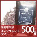 紅茶専門店 茶葉 チャイブレンドティー 500g 業務用 お得用