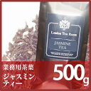 紅茶専門店 茶葉 ジャスミンティー 500g袋 業務用 お得用
