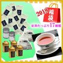 紅茶専門店の福袋2019 Bセット 紅茶17種類(ロイヤルミルクティー茶葉50g袋入×3種+茶