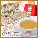 【送料無料】紅茶専門店の福袋2017 Bセット(茶葉30g袋入×10種)