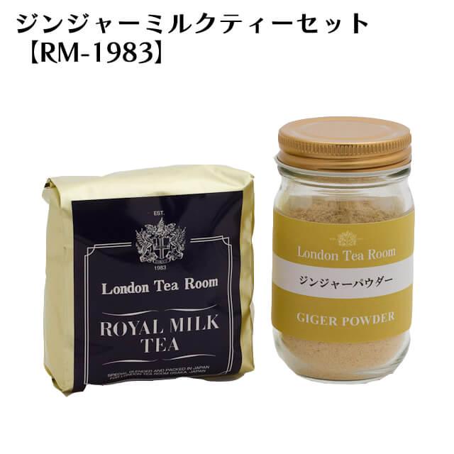ジンジャーミルクティーセット|紅茶専門店ロイヤルミルクティのレシピ付き|