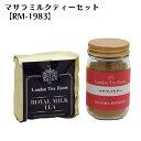 ショッピングレシピ マサラミルクティーセット|紅茶専門店ロイヤルミルクティのレシピ付き|【RM-1983】