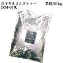 [紅茶専門店]茶葉 ロイヤルミルクティー RM-019  1kg袋 業務用・お得用