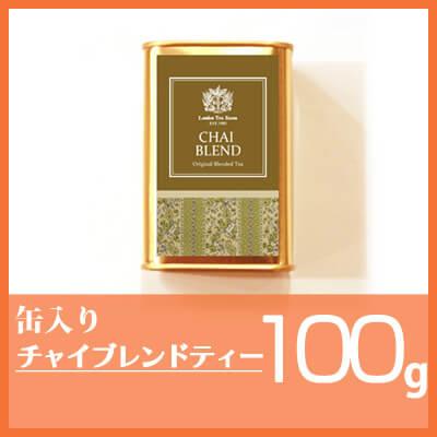 チャイブレンドティー 100g 缶入