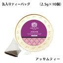三角メッシュティーバッグ アッサムティー(2.5g×10個)缶入り