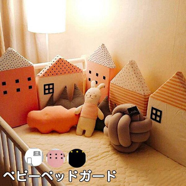 送料無料ベビーベッドガードハウス型赤ちゃんサイドガード転落防止ベッドバンパーバンパークッションベッド