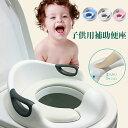 子供用 トイレトレーニング 子供用 補助便座 おまる 子供用トイレット 子どもトイレ