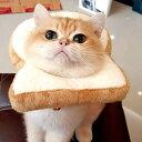 犬猫用帽子 猫 かぶりもの パン トーストブレッド 猫用 犬用 ペット用帽子 猫被り物 ペット用 猫用帽子 可愛さ100倍 ネコ コスプレ キャットウェア着脱簡単 猫コスプレキャップ 可愛いペット変身