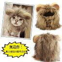 猫用帽子 ペット用帽子 犬猫用ウィッグ 猫コスプレキャップ ...