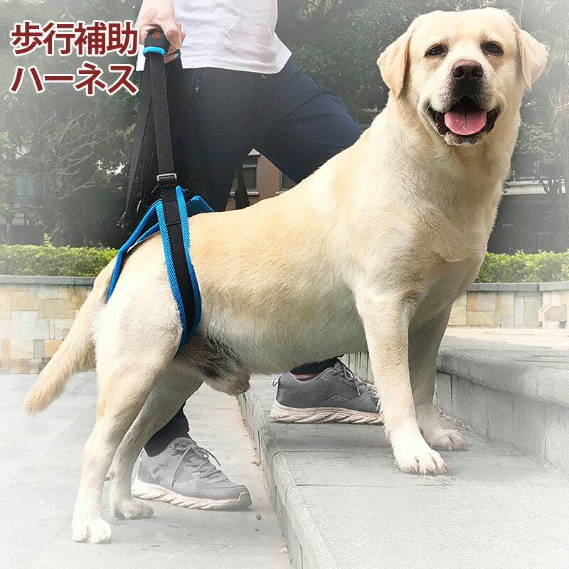 即納歩行補助ハーネスケアハーネスペット後足用歩行サポートメッシュS/M/L/XLサイズ老犬の介護介護