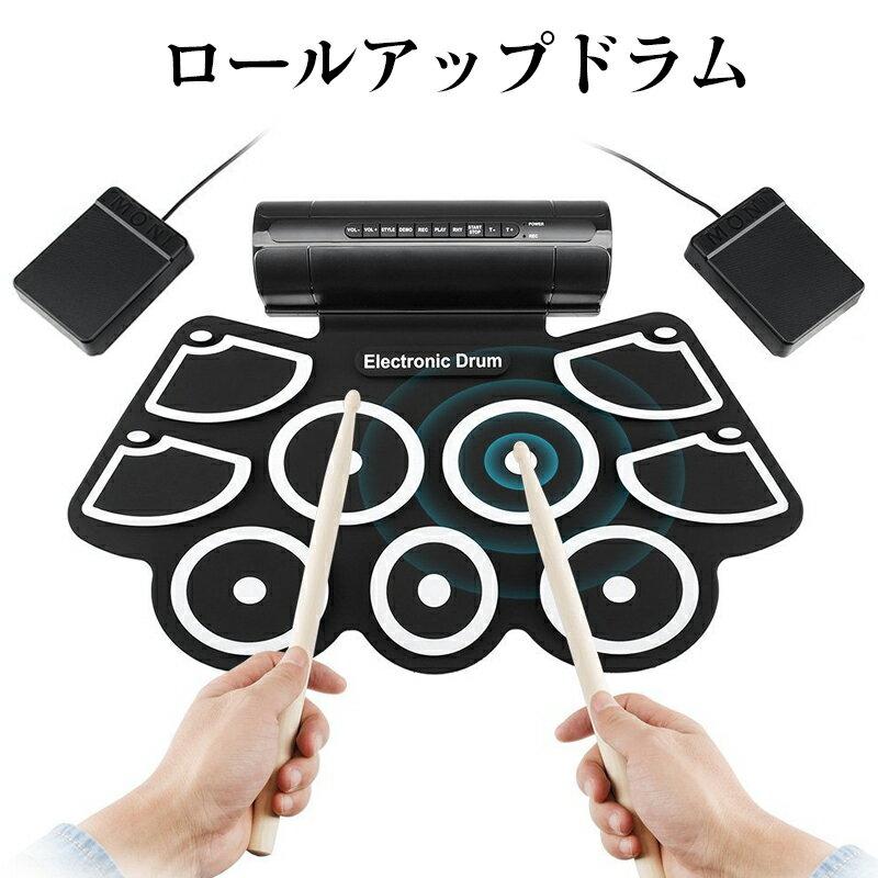 即納ロールアップドラム電子ドラム9パットverUSB電源式スピーカー内蔵シリコン電子ドラム携帯式電子