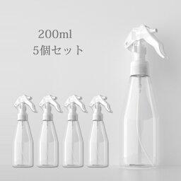 即納 スプレーボトル <strong>アルコール</strong>対応 5個セット 200ml 小分けボトル 詰替え容器 詰替ボトル シンプル スプレー容器 ボトル 小分け ノズルロックでき ミスト コスメ用 詰替ボトル 家庭用/会社用/学校用以内