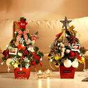 クリスマスツリー 卓上 50cm ミニツリー クリスマス飾り...
