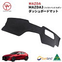 Mazda Mazda3 BP 2019年〜現行 専用 立体成型 HAIGH社製 Sunland サンランド ダッシュマット ダッシュボードマット カバー ブラック 春 夏 暑さ対策 冷却 快適 アウドドア ドライブ 車用品 内装パーツ