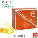 アップ・イー(7g×60袋入り) クエン酸 コラーゲン 粉末清涼飲料 アミノ酸 ビタミン ミネラル 43種