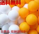 ピンポン玉 卓球球 プラスチックボール 収納袋付き 100個入り イベント・レジャー用 オレンジ ホワイト ロゴ無し