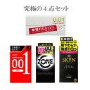 コンドーム サガミオリジナル 001、オカモト ゼロワン 001、ジェクス ゾーン(ZONE)