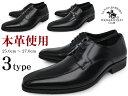 メンズ 本革 ビジネスシューズ スクエアトゥ 軽量 紐 ビット スワールモカシン ストレートチップ 外羽根 内羽根 革靴 紳士靴 ブランド SANTA BARBARA POLO&RACQUET CLUB サンタバーバラ ポロ&ラケットクラブ