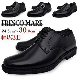 FRESCO MARE フレスコマーレ メンズ 軽量 ビジネスシューズ ラウンドトゥ 紐 モンク ローファー 革靴 合成皮革 紳士靴 幅広 ( 大きいサイズ 28cm 29cm 30cm ) 靴 くつ 学生靴 通学靴