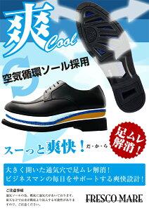 通気性抜群メンズビジネスシューズ本革使用・空気循環ソール採用クールビズFRESCOMARE紐・モンク・ローファー人気の4デザイン革靴紳士靴撥水加工大きいサイズ28cmまで