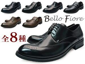 メンズビジネスシューズ激安セール人気ラウンドトゥレースモンクビットウイングチップBelloFiore合成皮革紳士靴ブラックブラウン大きいサイズ27.5・28cmまで