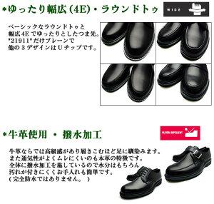 ゆったり幅広(4E)メンズ軽量ビジネスシューズ牛革使用FRESCOMARE紐2種・モンク・ローファー人気の4デザイン通気性撥水加工革靴紳士靴大きいサイズ27.5・28cm【送料無料】