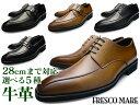 【S】 ビジネスシューズ メンズ 牛革 紐 モンク ビット ブランド FRESCO MARE 幅広 3E 革靴 紳士靴 大きいサイズ対応 靴 くつ BLACK BROWN ブラック ブラウン 黒 茶