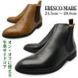 【期間限定1/6 20時まで】シルエットがキレイな サイドゴアブーツ FRESCO MARE(フレスコマーレ) SIDEGORE BOOTS BLACK・LT.BROWN 牛革 メ