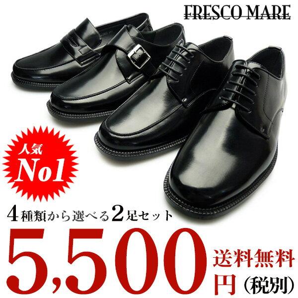 軽量 ビジネスシューズ メンズ 2足セット FRESCO MARE 合成皮革 革靴 紳士靴…...:longp-bc:10000520
