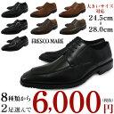 メンズ ビジネスシューズ メンズ靴 2足セット 大きいサイズ スクエアトゥ 紐 モンク ビット ブラック ブラウン キャメル ブランド FRESCO MARE フレスコマーレ